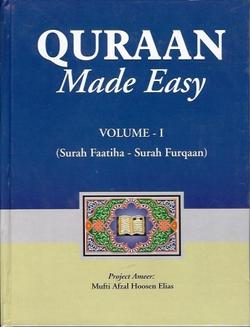 Quraan made Easy