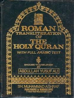 Yusuf Ali translation