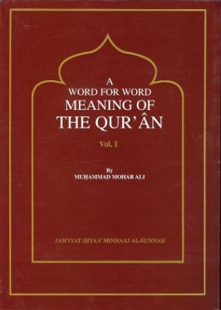 A Word for Word Meaning of the Qur´an