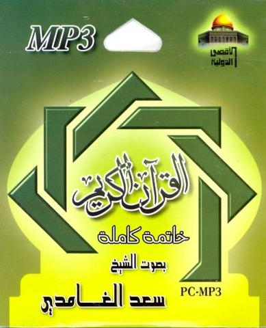 Qur'an CD in MP3