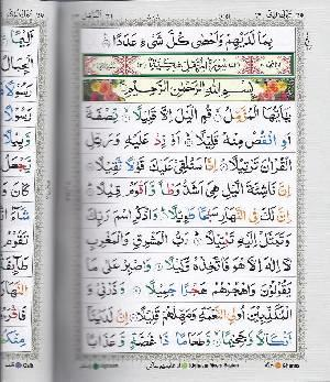Holy Quran with tajweed color code