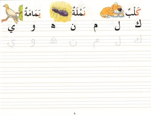 Arabic Writing 2